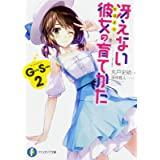 冴えない彼女の育てかた Girls Side2 (ファンタジア文庫)