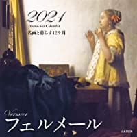 カレンダー2021 名画と暮らす12ヶ月 フェルメール (月めくり・壁掛け) (ヤマケイカレンダー2021)