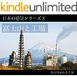 工場萌え写真集「富士山と工場」日本の絶景シリーズ3