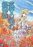 花守の竜の叙情詩1 (富士見ファンタジア文庫)
