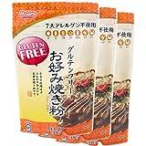 国産 グルテンフリー お好み焼き粉 600g( 200g × 3袋 ) セット 九州産 玄米粉 使用