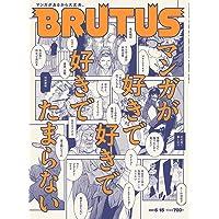 BRUTUS(ブルータス) 2020年6/15号No.917[マンガが好きで好きで好きでたまらない]