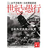 世紀の愚行 太平洋戦争・日米開戦前夜 日本外交失敗の本質 リットン報告書からハル・ノートへ (講談社文庫)