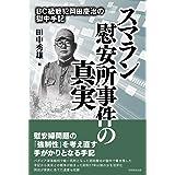 スマラン慰安所事件の真実 BC級戦犯岡田慶治の獄中手記