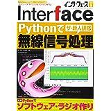 Interface(インターフェース) 2021年 5 月号