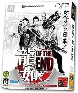 龍が如く OF THE END (がんばろう、日本!パッケージ) - PS3