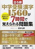 出る順「中学受験」漢字1560が7時間で覚えられる問題集