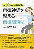 自律神経を整える自律訓練法: 一日10分で出来る〈標準練習〉
