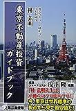 東京不動産投資ガイドブック