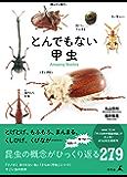 とんでもない甲虫 (幻冬舎単行本)
