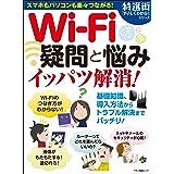Wi-Fi疑問と悩みイッパツ解消! (スマホもパソコンも楽々つながる!)
