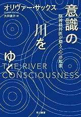 意識の川をゆく 脳神経科医が探る「心」の起源 (早川書房)