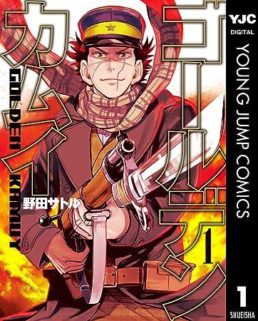 ゴールデンカムイ 1 (ヤングジャンプコミックスDIGITAL) Kindle版