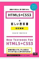 HTML5+CSS3の新しい教科書 改訂新版 基礎から覚える、深く理解できる。 Kindle版