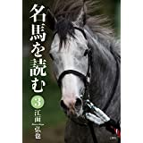 名馬を読む 3