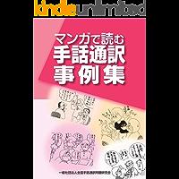 マンガで読む手話通訳事例集