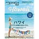 Hanako特別編集 ハワイ ここでしか味わえないこと。(マガジンハウスムック)