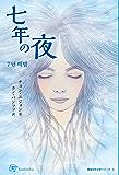 七年の夜 Woman's Best 韓国女性文学シリーズ