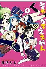 そやかてええやん(1) (バンブーコミックス) Kindle版