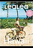 LeaLea magazine (レアレア マガジン)SPRING 2019(メディアハウスムック)