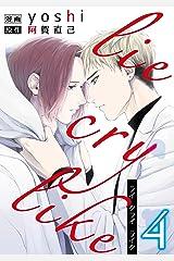 lie cry like 4 (シャルルコミックス) Kindle版
