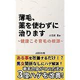 薄毛、薬を使わずに治ります: ~健康こそ育毛の根源~ (AIZO出版)