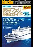 定期便でいく豪華フェリー船旅ガイド 2019-2020 (サクラBooks)