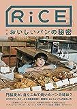 RiCE(ライス) No.13(2020-1-17)