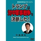 中島孝志 の 原理原則研究会DVDセミナー■「トランプ は 対中軍事戦争 を決断した!」