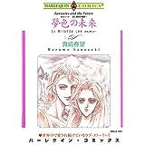ハーレクインバージンセット 2021年 vol.4 (ハーレクインコミックス)