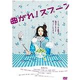 曲がれ!スプーン [DVD]