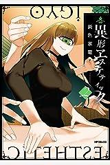 異形ヱステティック 2 (MFコミックス フラッパーシリーズ) Kindle版