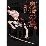 鬼燈の島―ホオズキノシマ― 3巻 (デジタル版ヤングガンガンコミックス)