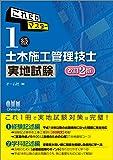 これだけマスター 1級土木施工管理技士 実地試験 改訂2版