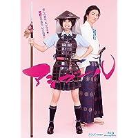 アシガール Blu-ray BOX