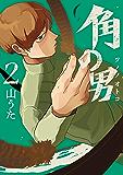 角の男 2巻(完): バンチコミックス