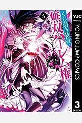 くじ引き特賞:無双ハーレム権 3 (ヤングジャンプコミックスDIGITAL) Kindle版