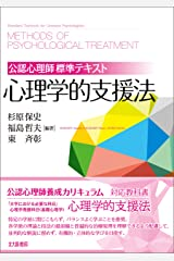 公認心理師標準テキスト 心理学的支援法 Kindle版