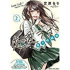 恋愛ラボ電子特装版 2巻 (まんがタイムコミックス)