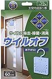 除菌 消臭 空間除菌 インフルエンザ予防 ノロ対策 ウイルオフ 吊下げ60日 20g
