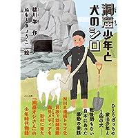 洞窟少年と犬のシロ