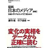 図説 日本のメディア [新版] 伝統メディアはネットでどう変わるか NHKブックス