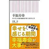 幸福寿命 ホルモンと腸内細菌が導く100年人生 (朝日新書)