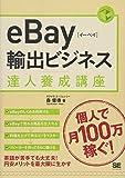 eBay輸出ビジネス達人養成講座