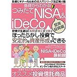 基礎からわかる! つみたてNISA&iDeCo 堅実投資編 (メディアックスMOOK)