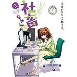 いきのこれ! 社畜ちゃん(3) (電撃コミックスNEXT)
