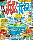 るるぶ浜松 浜名湖 三河'20 (るるぶ情報版地域)