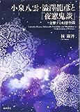 小泉八雲・澁澤龍彥と『夜窓鬼談』—交響する幻想空間