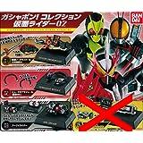 ガシャポン!コレクション 仮面ライダー02【3種アソート】※ファイズギア&ファイズギアボックスは入っていません。