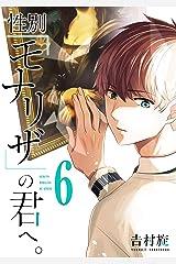 性別「モナリザ」の君へ。 6巻 (デジタル版ガンガンコミックスONLINE) Kindle版